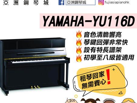 【YAMAHA✨YU116D超實惠鋼琴之選】