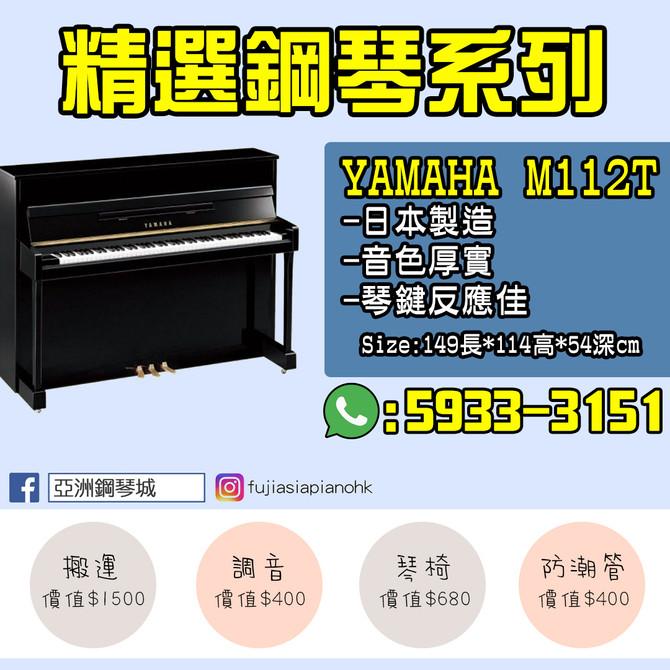 【精選鋼琴系列✨YAMAHA M112T🔥】