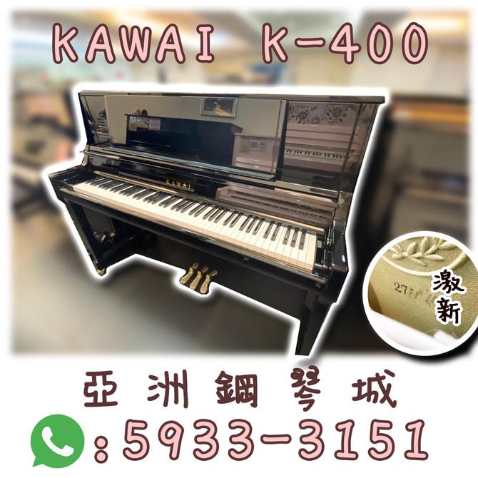 【超新款鋼琴❗️KAWAI K-400 閃亮登場😍✨✨】