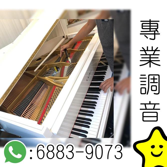【定期進行鋼琴調音的重要性❗❗❗】