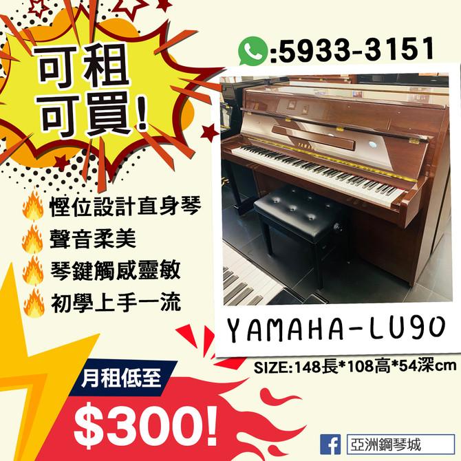 【小型鋼琴之選✨YAMAHA-LU90系列】