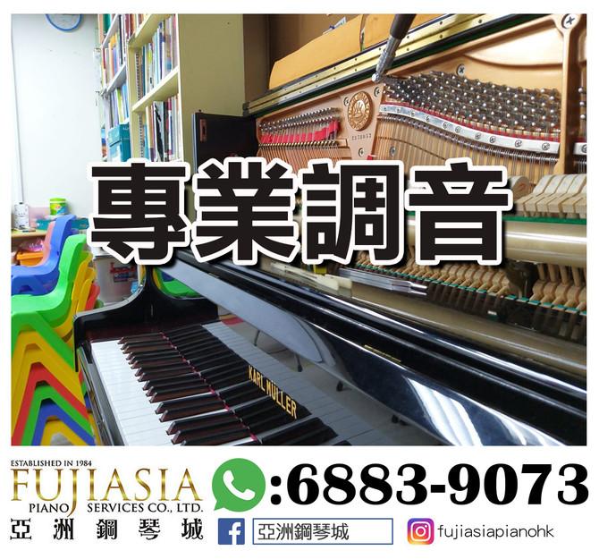 鋼琴調音服務🌟馬鞍山既西沙浸信會篇