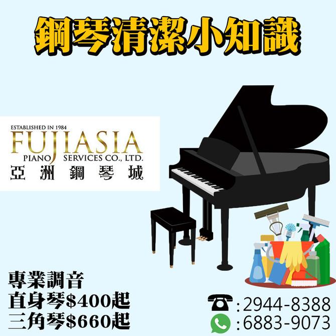 【鋼琴清潔小知識】亞洲鋼琴城🥰🥰🥰