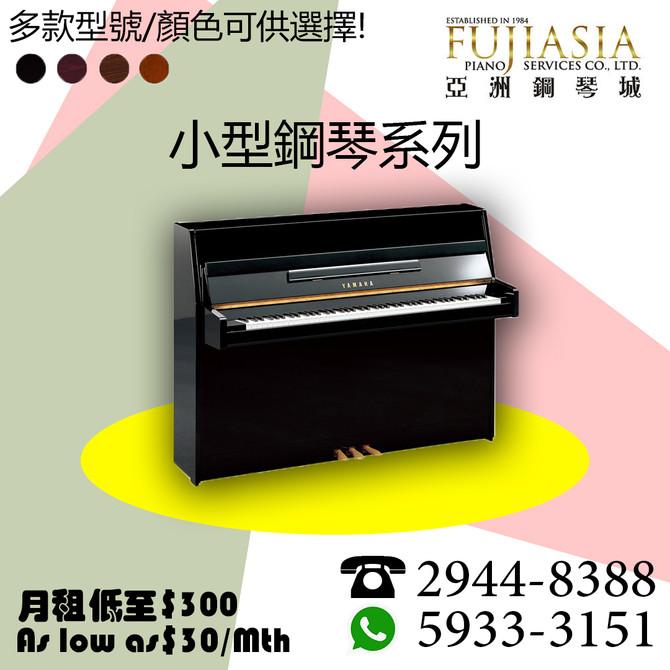【選擇鋼琴的疑問❓小型琴可以用到8級嗎❓】