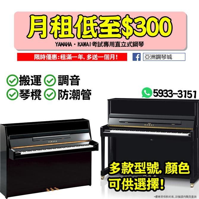 【工欲善其事必先利其器🔥YAMAHA‧KAWAI考試專用直立式鋼琴月租只需$300起‼️】