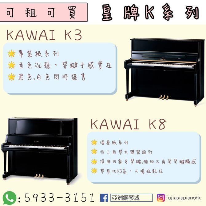 【精選KAWAI皇牌系列🌟大熱K3,K8也能租回家❗️】