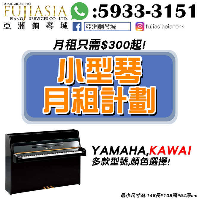 【初學之選✨慳位之最✨YAMAHA‧KAWAI 小型琴月租計劃💕】