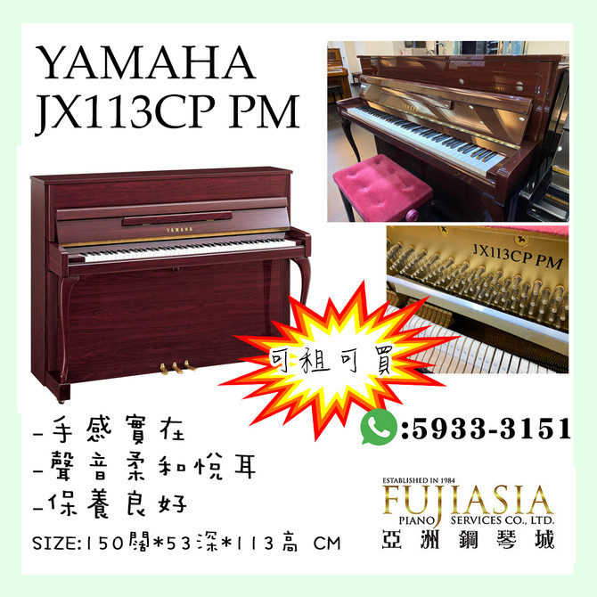 無法出外練琴的日子,何不想想把一部鋼琴帶回家練習?