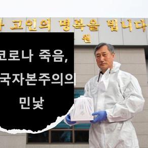 코로나 죽음, 한국자본주의의 민낯