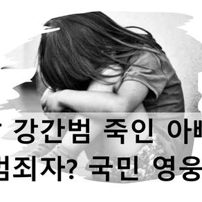 딸 강간범 죽인 아빠, 범죄자?  국민 영웅?