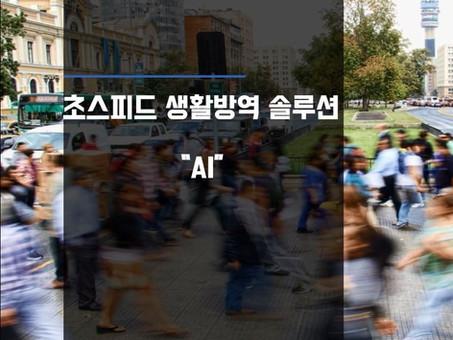 [Yonhap Archive X MAILab] 초스피드 생활방역 솔루션, AI