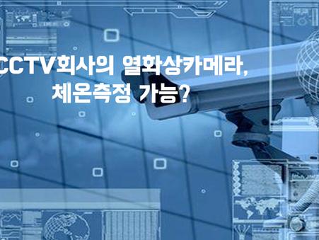 CCTV회사의 열화상카메라, 체온측정 가능한가요?