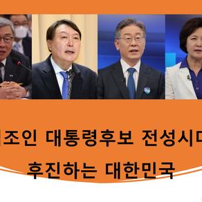 법조인 대통령후보 전성시대, 후진하는 대한민국