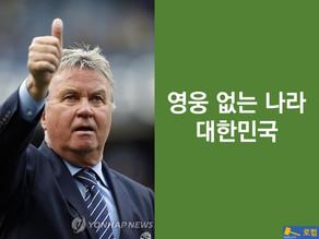 영웅없는 나라 대한민국