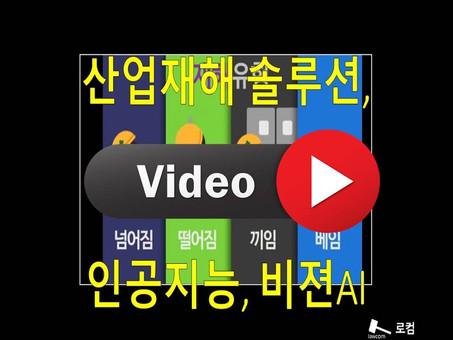 [로컴] 산업재해 솔루션,인공지능,비젼AI