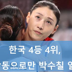 한국 4등 4위, 감동으로만 박수칠 일?