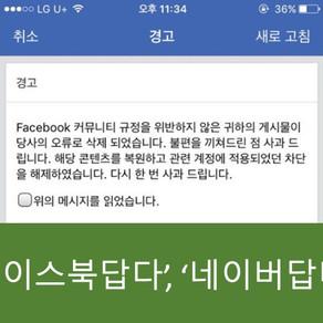 페이스북답다, 네이버답다!