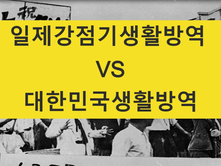 [Yonhap Archive X MAILab] 일제강점기생활방역 VS 대한민국생활방역