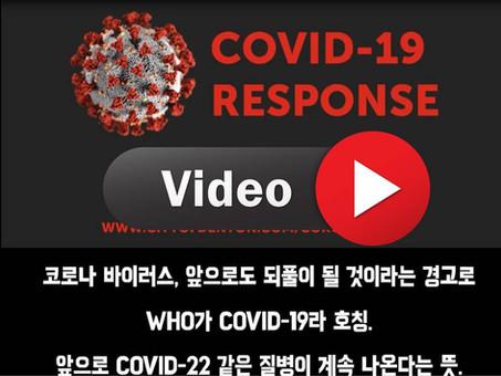[Yonhap Archive X MAILab] 21세기 전염병, 20세기 방역