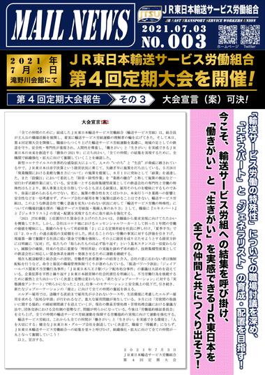 003号 第4回 定期大会報告 その3(大会宣言)