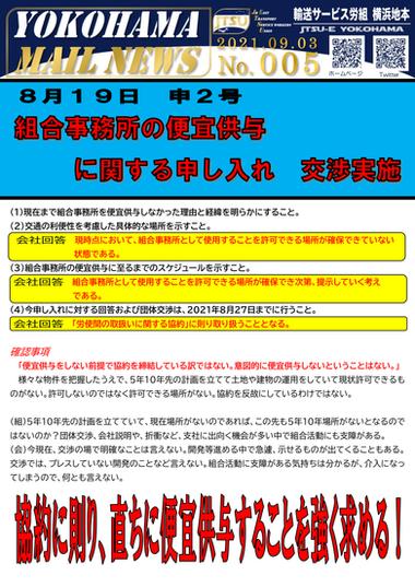 005号 8月19日 申2号「組合事務所の便宜供与に関する申し入れ」団体交渉実施