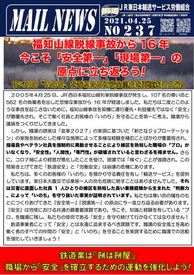 237号 福知山線事故から16年!