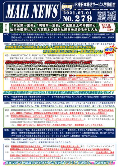 279号 申2号「安全第一主義」「現場第一主義」の企業風土の再構築と法令を遵守したJR東日本の健全な経営を求める申し入れ第4回団体交渉開催