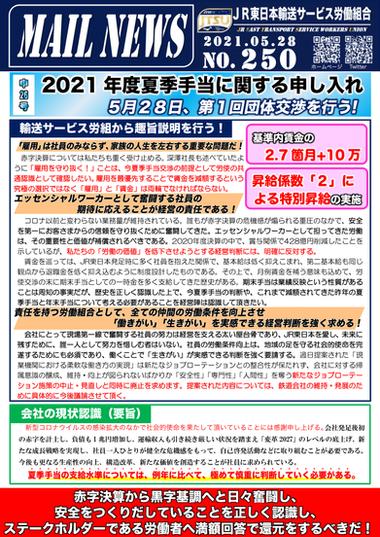 250号申26号「2021年度夏季手当に関する申し入れ」第1回団体交渉を行う!.png