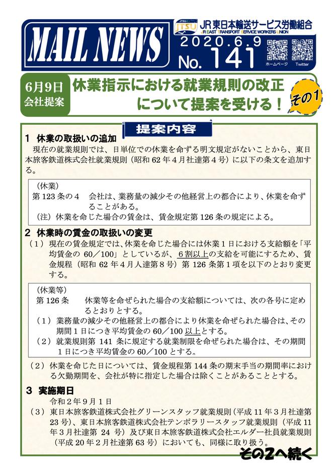 141号 休業指示における就業規則の改正について提案を受ける!その1