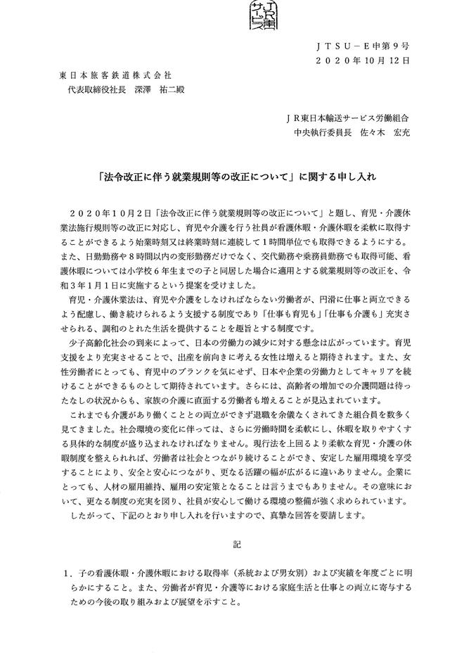 申第9号 「法令改正に伴う就業規則等の改正について」に関する申し入れ