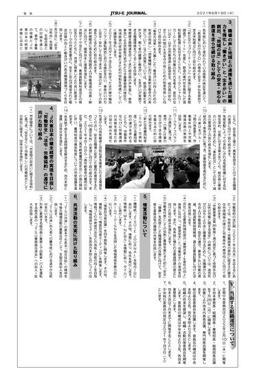 号外(第4回定期大会開催)4頁
