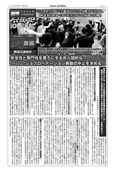 JTSU-E JOURNAL号外(11・8集会号)