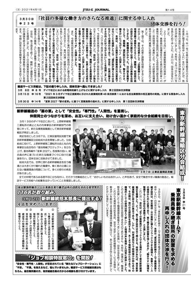 第14号(2021年4月号)3頁