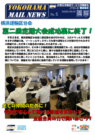 YMN 006号 横浜運輸区分会第二回定期大会成功裏に終了!