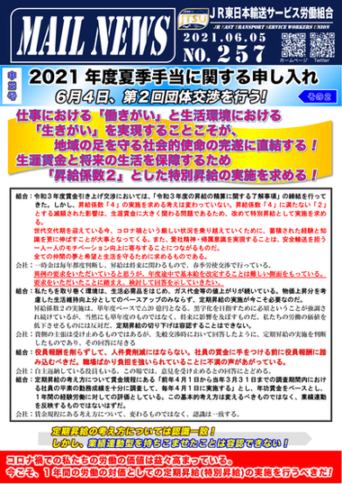 257号 申26号 2021年度夏季手当に関する申し入れ 第2回交渉を行う その2