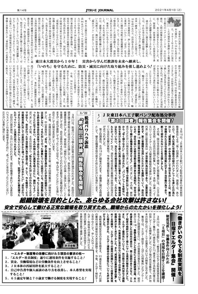 第14号(2021年4月号)2頁