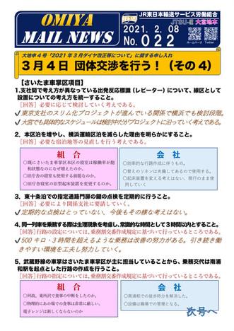 OMN 022号 大地申4号「2021年3月ダイヤ改正について」に関する申し入れ 3月4日団体交渉を行う!その4