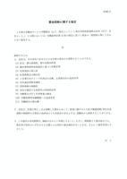申第1号 付属資料(賃金控除に関する協定)