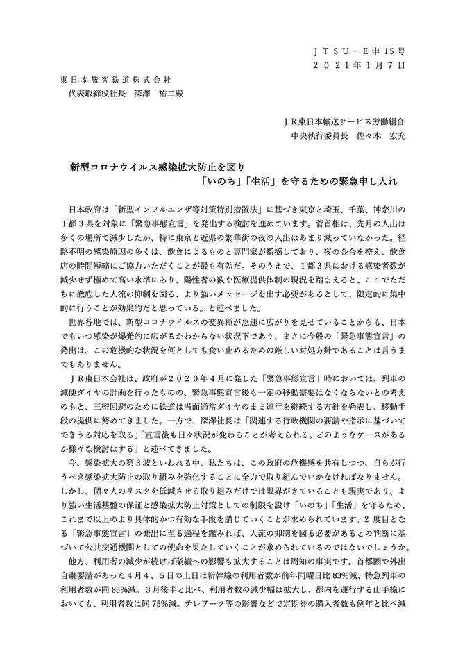 申第15号 新形コロナ感染拡大防止を図り、いのちを守る緊急申し入れ(改).png