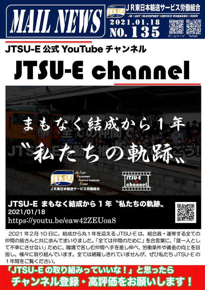 135号 JTSU-E 公式YouTubeチャンネル「JTSU-E channe