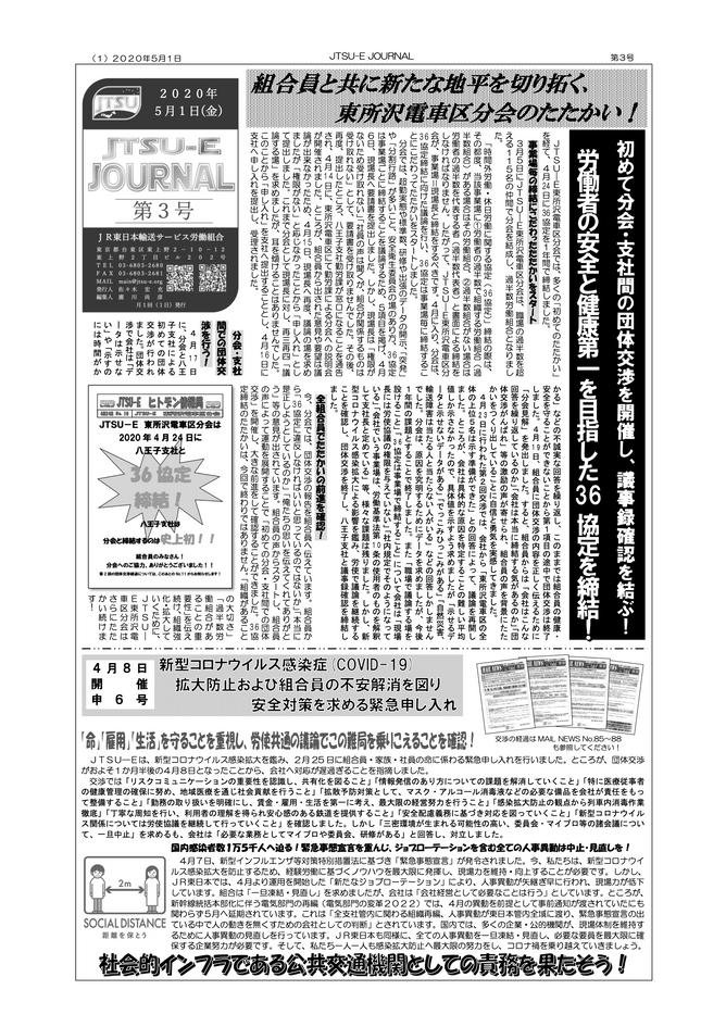 第3号(2020年5月号)1頁