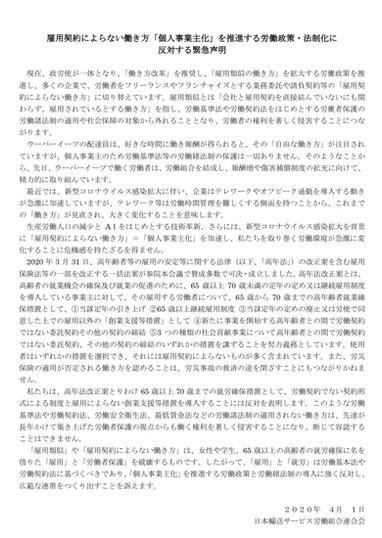 雇用契約によらない働き方「個人事業主化」を推進する労働政策・法制化に反対する緊急声明
