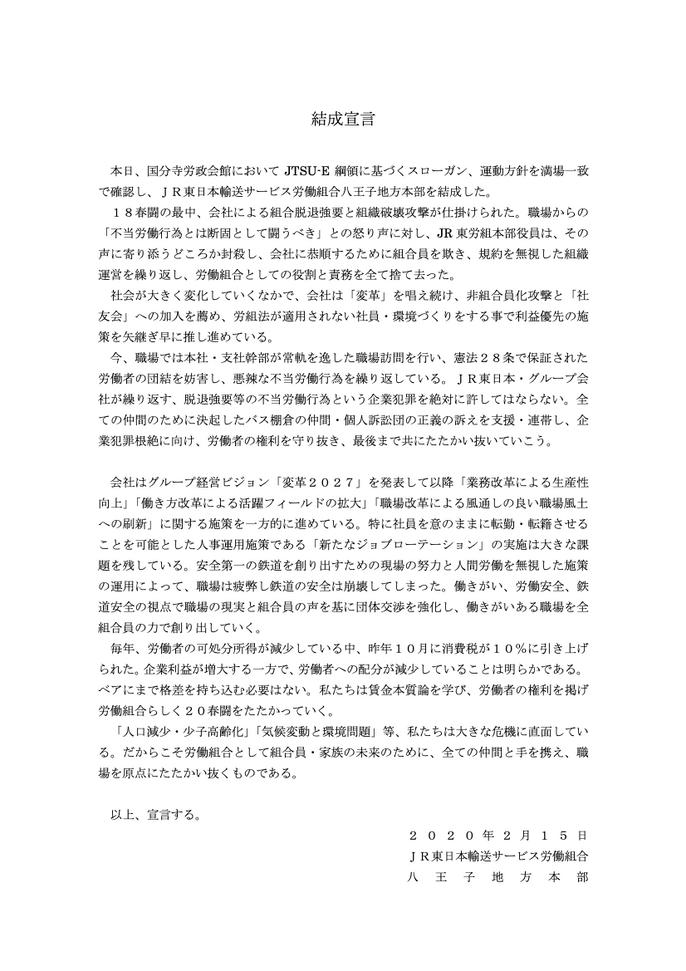 JTSU-E八王子地本 結成宣言.png