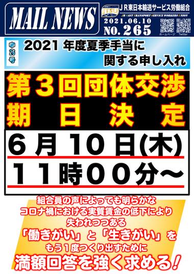 265号 申26号「2021年度夏季手当に関する申し入れ」第3回交渉期日が決定!