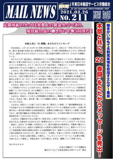 211号 エルダー集会で、本部と共に「21春闘」をたたかうメッセージを発出!-1