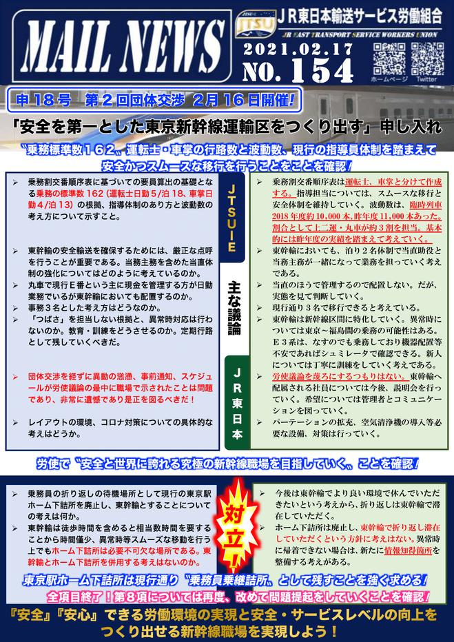 154号 申18号「東京新幹線運輸区」に関する申し入れ(2回目)