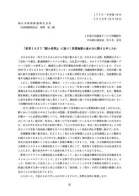 申第14号 「変革2027『駅の変革』」に基づく今後の営業施策の進め方に関する申