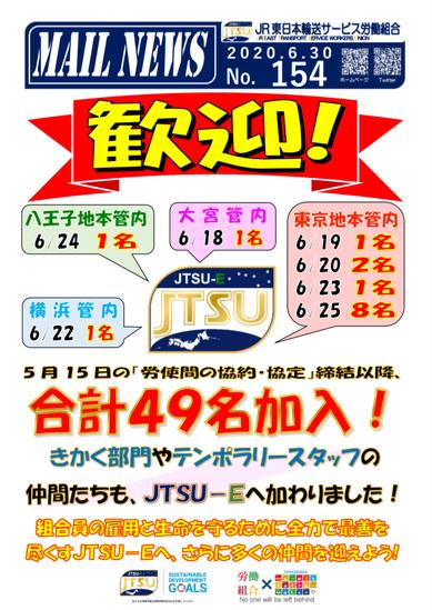 154号 JTSU-Eへ相次いで加入!