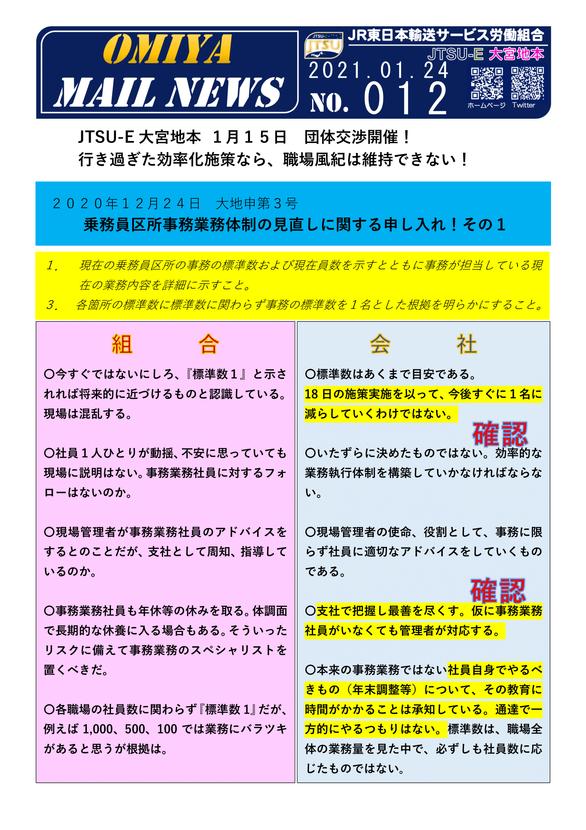 OMN 012号 申3号 事務業務体制その1