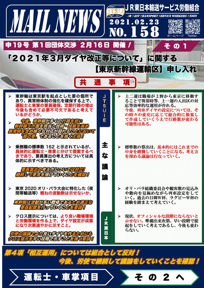 158号 申19号「東京幹輸」ダイヤ改正交渉 その1 共通!